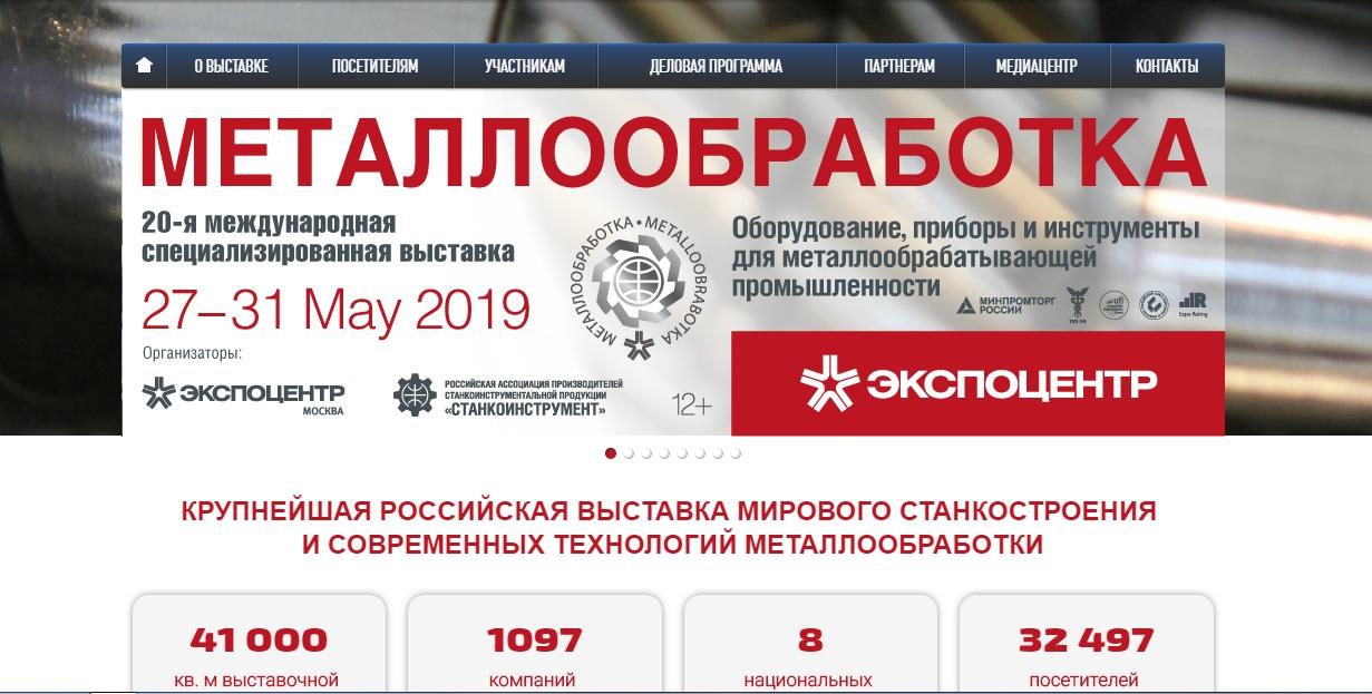 Металлобработка 2019 выставка