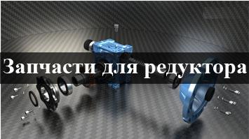 Ремонт промышленных редукторов